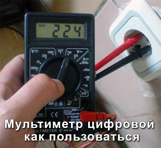 Мультиметр цифровой как пользоваться