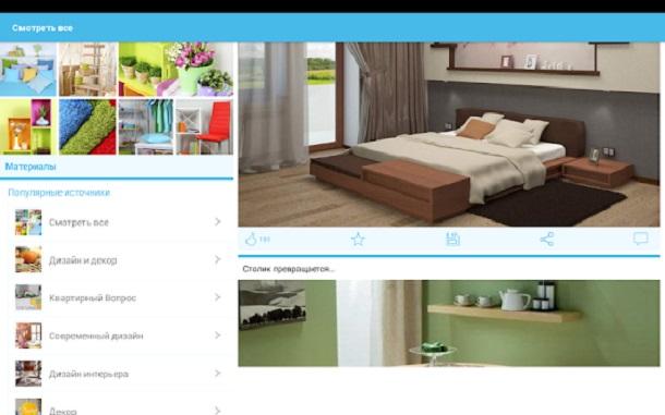Онлайн-сервисы для дизайна интерьера