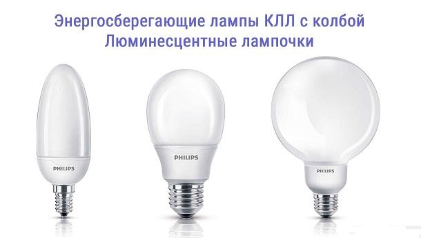 Виды энергосберегающих лампочек для дома