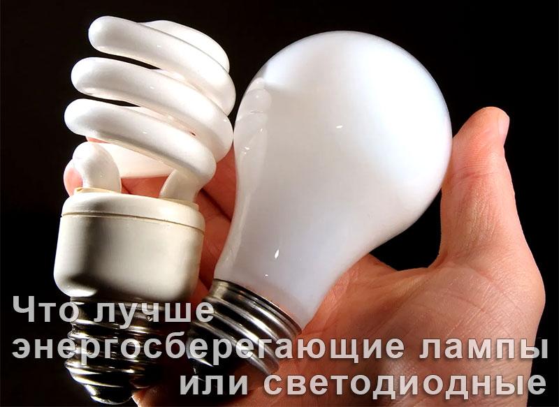 Светодиодная лампа или энергосберегающая что лучше?