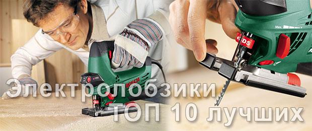 Электролобзики ТОП 10 лучших