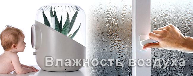 Какой должна быть влажность воздуха в квартире