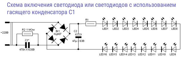 Схемы драйверов для светодиодов от сети 220в