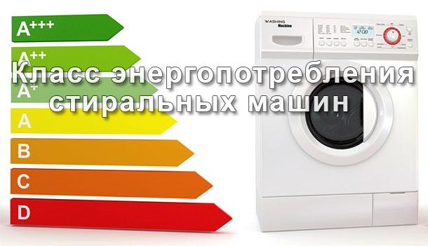Классы энергопотребления стиральной машины