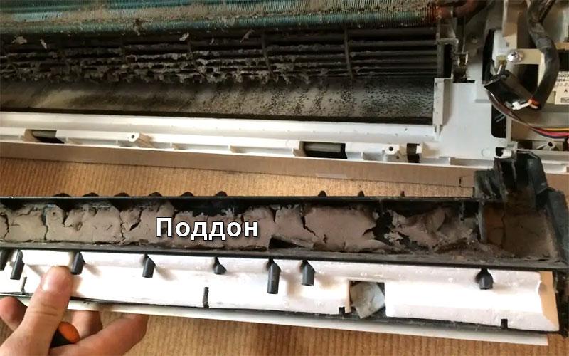Чистка дренажа кондиционера